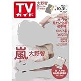 週刊TVガイド関西版(テレビガイド)2014年10月31日号 表紙:大野智
