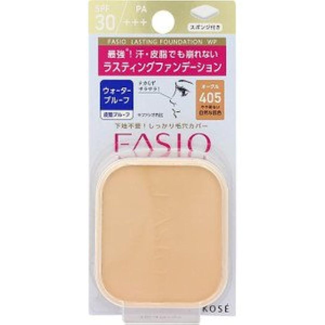 コーセー ファシオ ラスティングファンデーションWP(レフィル)<ケース別売>《10g》<カラー:405>
