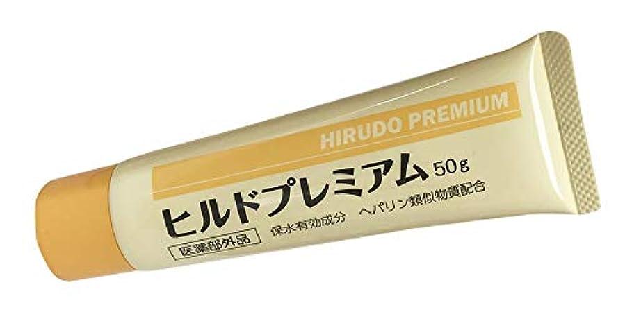 ファイバ休みがっかりしたヒルドプレミアム50g ヘパリン類似物質 薬用クリーム 医薬部外品