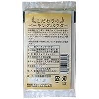 アルミ・第一リン酸カルシウム不使用「こだわりのベーキングパウダー」30g×3袋セット(メール便)(送料込)