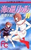 海の闇、月の影 (11) (少コミフラワーコミックス)
