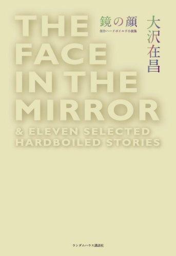 鏡の顔 傑作ハードボイルド小説集の詳細を見る