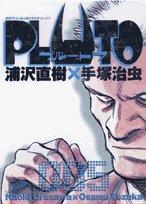 PLUTO 5 (ビッグコミックス)の詳細を見る