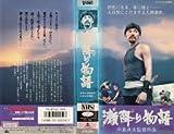 瀬降り物語 [VHS]