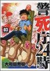 警死庁24時 (3) (角川コミックス・エース)の詳細を見る