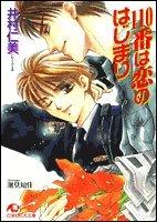 110番は恋のはじまり (白泉社花丸文庫)の詳細を見る