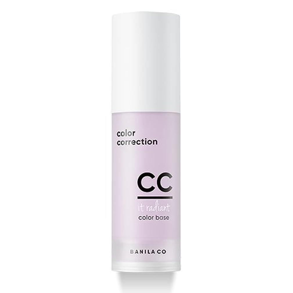 バーゲンエッセンス結婚するBANILA CO It Radiant CC Color Base 30ml/バニラコ イット ラディアント CC カラー ベース 30ml (#Lavender) [並行輸入品]