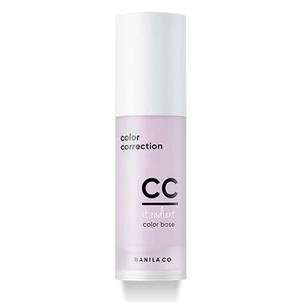 爵禁輸瞳BANILA CO It Radiant CC Color Base 30ml/バニラコ イット ラディアント CC カラー ベース 30ml (#Lavender) [並行輸入品]