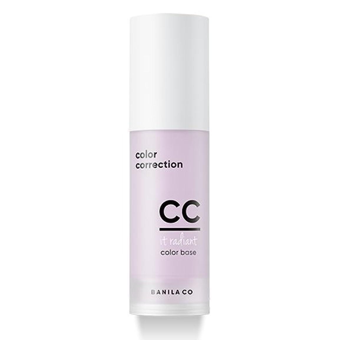 軌道困惑また明日ねBANILA CO It Radiant CC Color Base 30ml/バニラコ イット ラディアント CC カラー ベース 30ml (#Lavender) [並行輸入品]