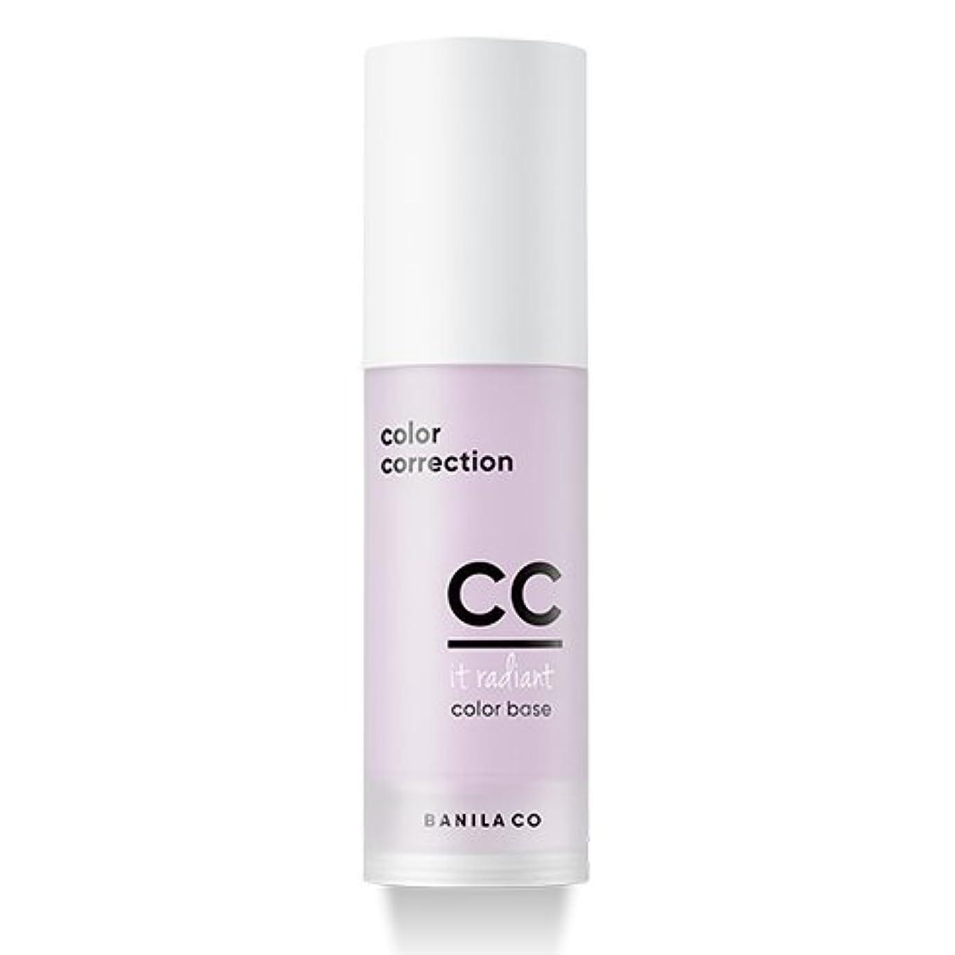 驚いたことにスポンジスキャンダルBANILA CO It Radiant CC Color Base 30ml/バニラコ イット ラディアント CC カラー ベース 30ml (#Lavender) [並行輸入品]