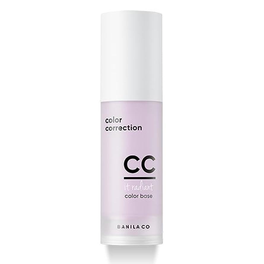 許可する安心させる協同BANILA CO It Radiant CC Color Base 30ml/バニラコ イット ラディアント CC カラー ベース 30ml (#Lavender) [並行輸入品]