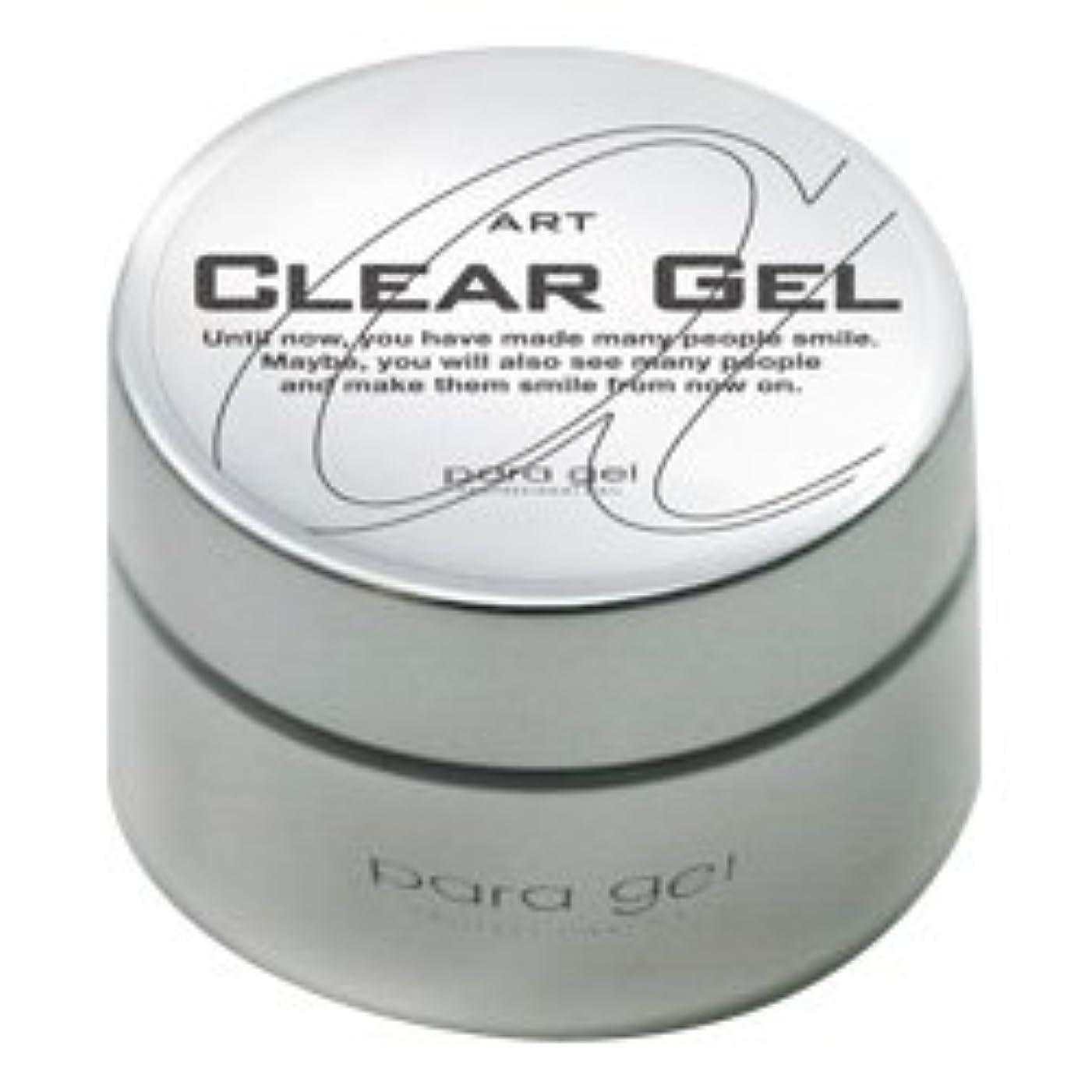 凍るリム運営★para gel(パラジェル) <BR>アートクリアジェル 10g