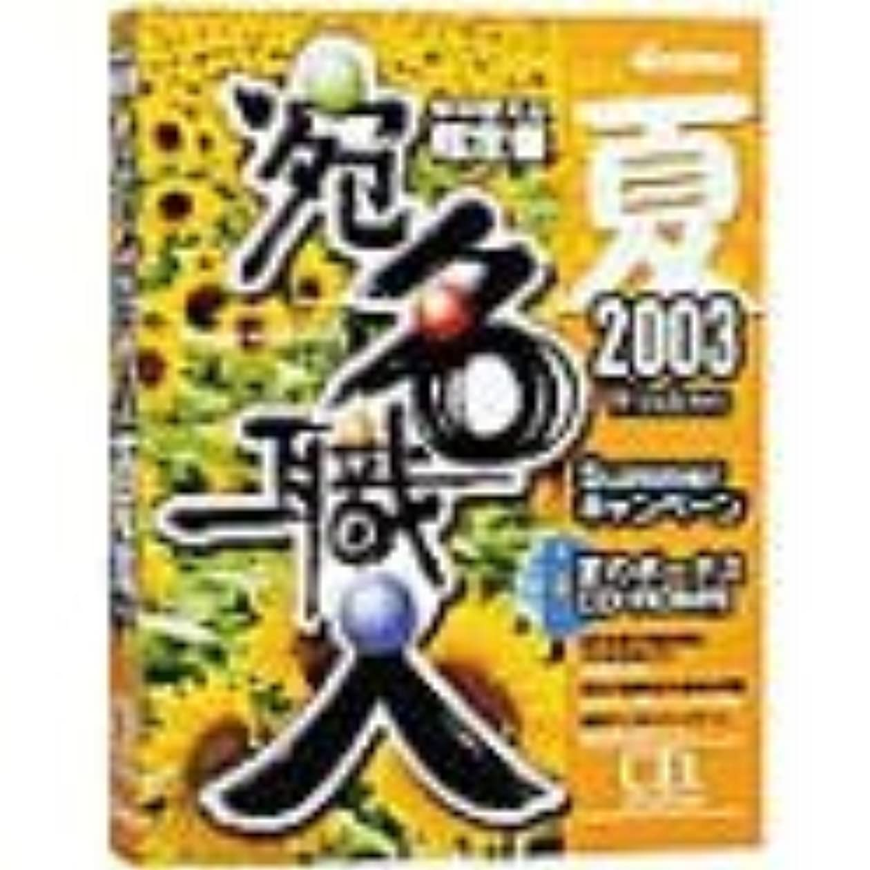 アシスタント明らか広い宛名職人 2003 Summerキャンペーン版 CD-ROM