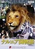 ナルニア国物語 VOL.1 第1章 ライオンと魔女 [DVD]