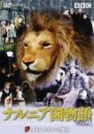 ナルニア国物語 VOL.1 第1章 ライオンと魔女 [DVD]の詳細を見る