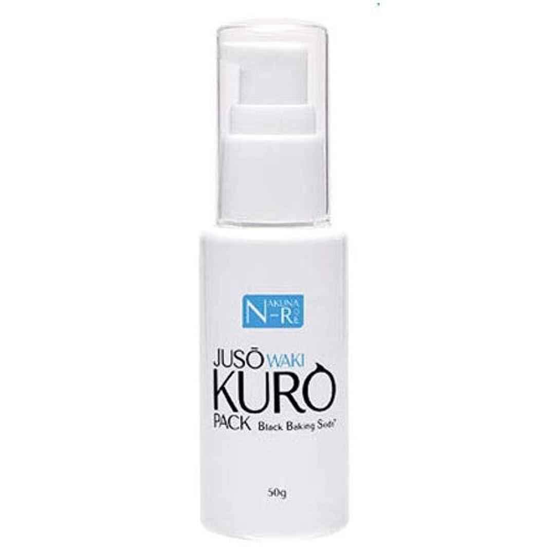 レール分析的活性化JUSO WAKI KURO PACK