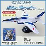 エアプレーングッズ リアルサウンド ブルーインパルス MT403 【人気 おすすめ 】