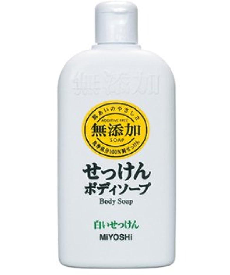 歯交流する準備するミヨシ石鹸 無添加 ボディソープ 白い石けん レギュラー 400ml(無添加石鹸)×20点セット (4904551100324)