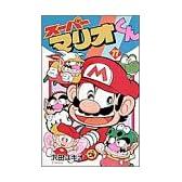 スーパーマリオくん (11) (コロコロドラゴンコミックス)