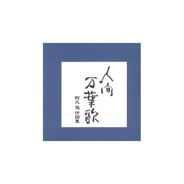 人間万葉歌~阿久悠作詩集の商品画像