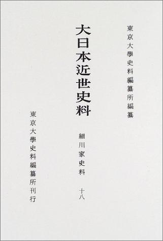 細川家史料〈18〉 (大日本近世史料)