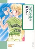 14歳の季節(2) (ソノラマコミック文庫)