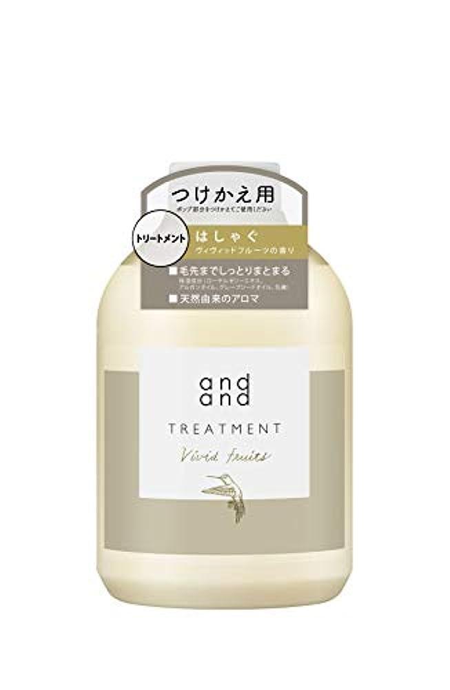 ロッカー雑品邪悪なandand(アンドアンド) はしゃぐ[ノンシリコーン処方] トリートメント ヴィヴィッドフルーツの香り つけかえ用 480ml