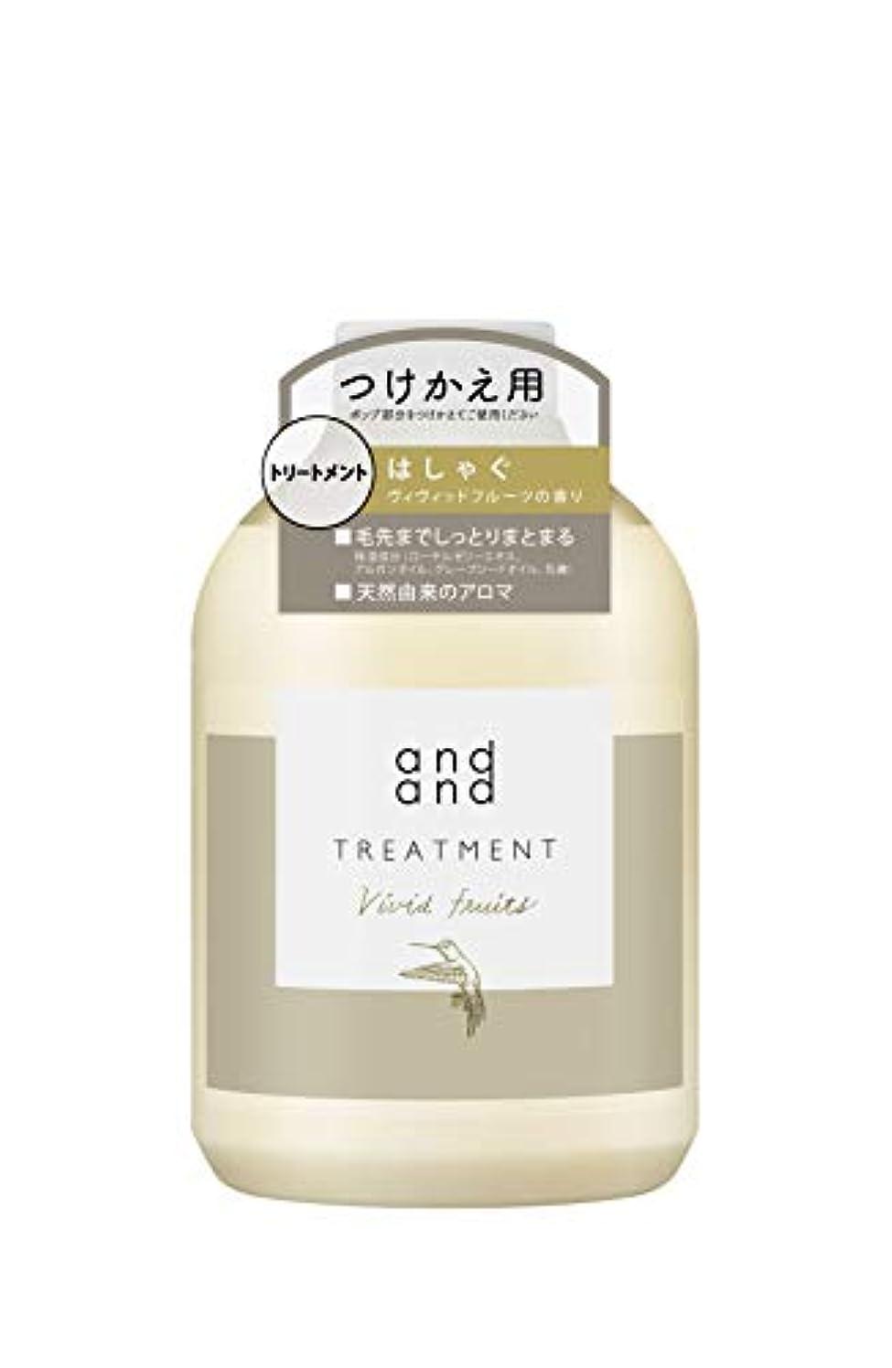 トリップスマイル対andand(アンドアンド) はしゃぐ[ノンシリコーン処方] トリートメント ヴィヴィッドフルーツの香り 詰替え用 480ml