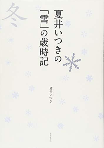 夏井いつきの「雪」の歳時記の詳細を見る