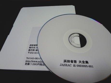 ギターコード譜シリーズ(CD-R版)/浜田省吾 大全集 全2...
