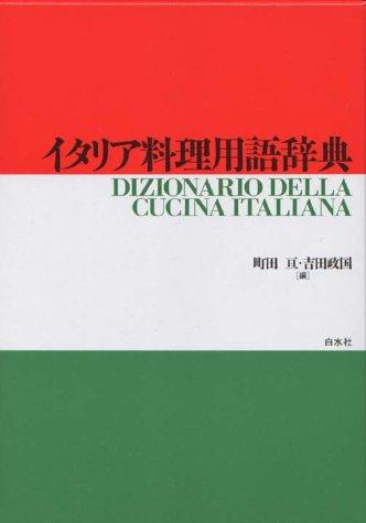 イタリア料理用語辞典