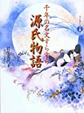千年の名文すらすら源氏物語 (学び直しの古典)