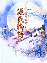 千年の名文すらすら源氏物語 (学び直しの古典)の詳細を見る