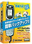携帯万能EZ PDC版 V2