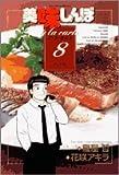 美味しんぼア・ラ・カルト 8 (8)