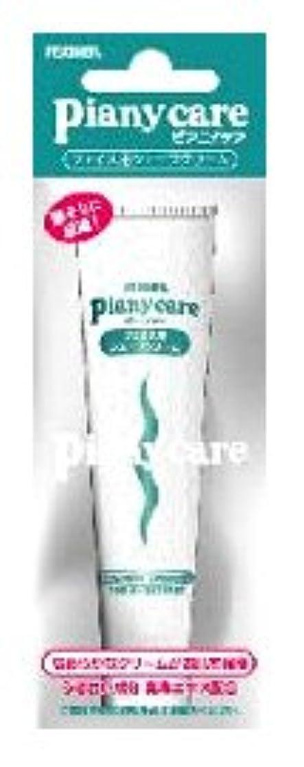 お風呂を持っている風が強い減少ピアニィケア フェイス シェーブクリーム