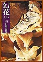 幻花(上) (集英社文庫)
