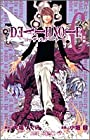 DEATH NOTE 第6巻