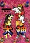 犬神 第2巻 (アフタヌーンKC)