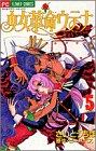 少女革命ウテナ (5) (ちゃおフラワーコミックス)の詳細を見る