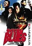 ろくでなしBLUES(1996年)