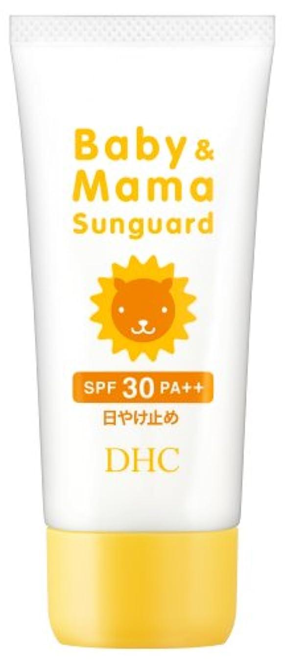 家畜摩擦使い込むDHC ベビー&ママサンガード日やけ止めクリーム 顔?からだ用 SPF30PA++ 30g