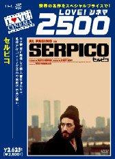 セルピコ デジタルニューマスター版 [DVD]の詳細を見る