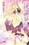 白桜の園―ホワイト・ガーデン (クイーンズコミックス)