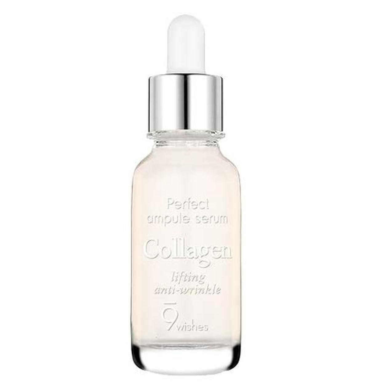原点引き渡すラメ9WISHES(ナインウィッシュス) パーフェクト アンプル セラム/Perfect Ample Serum (#コラーゲン(Collagen)) [並行輸入品]
