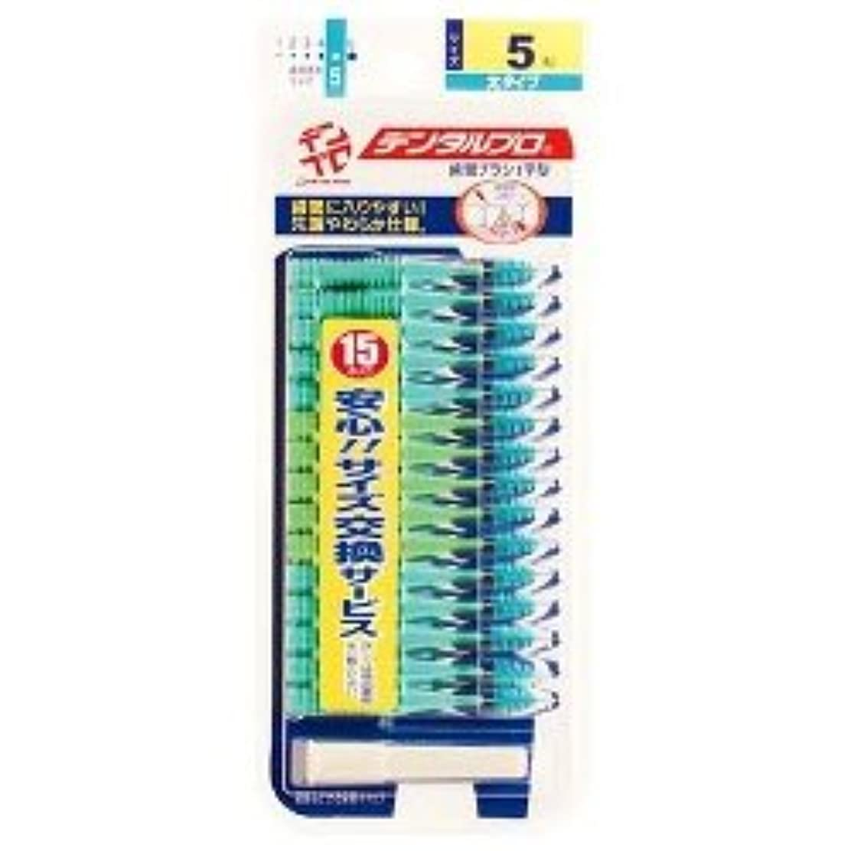 統治可能小間ペレット【デンタルプロ】デンタルプロ 歯間ブラシ サイズ5-L 15本入 ×3個セット