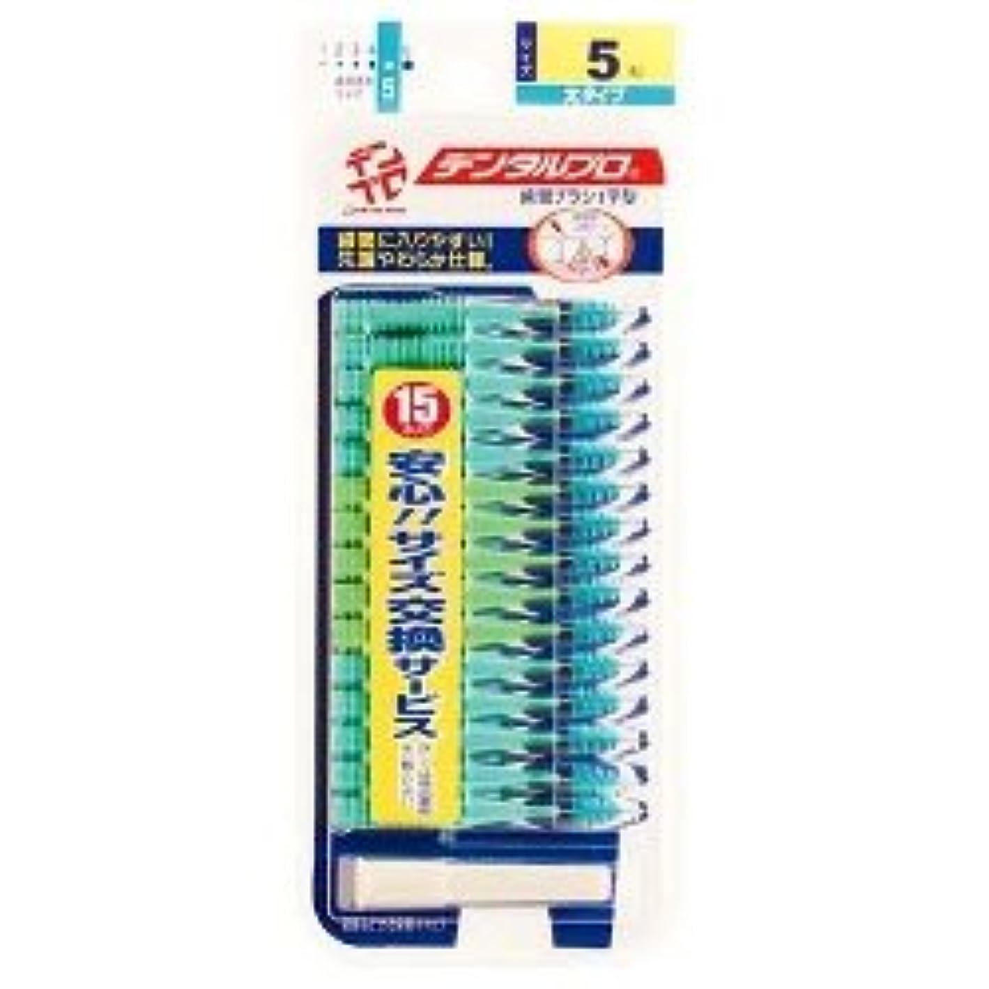 縁ブラウン地元【デンタルプロ】デンタルプロ 歯間ブラシ サイズ5-L 15本入 ×3個セット