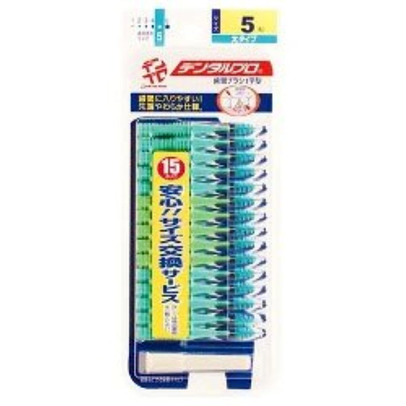 櫛見捨てる混乱【デンタルプロ】デンタルプロ 歯間ブラシ サイズ5-L 15本入 ×3個セット