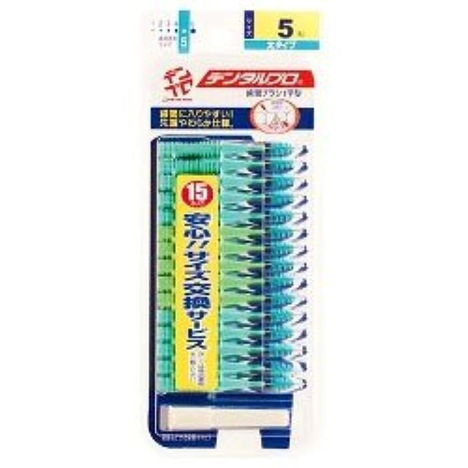 最大のボーダー助手【デンタルプロ】デンタルプロ 歯間ブラシ サイズ5-L 15本入 ×10個セット