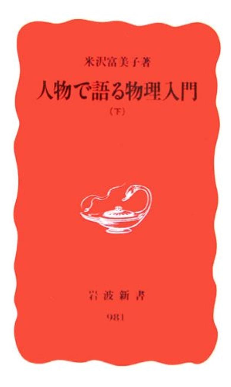 コンサルタントキウイレンズ人物で語る物理入門〈下〉 (岩波新書)